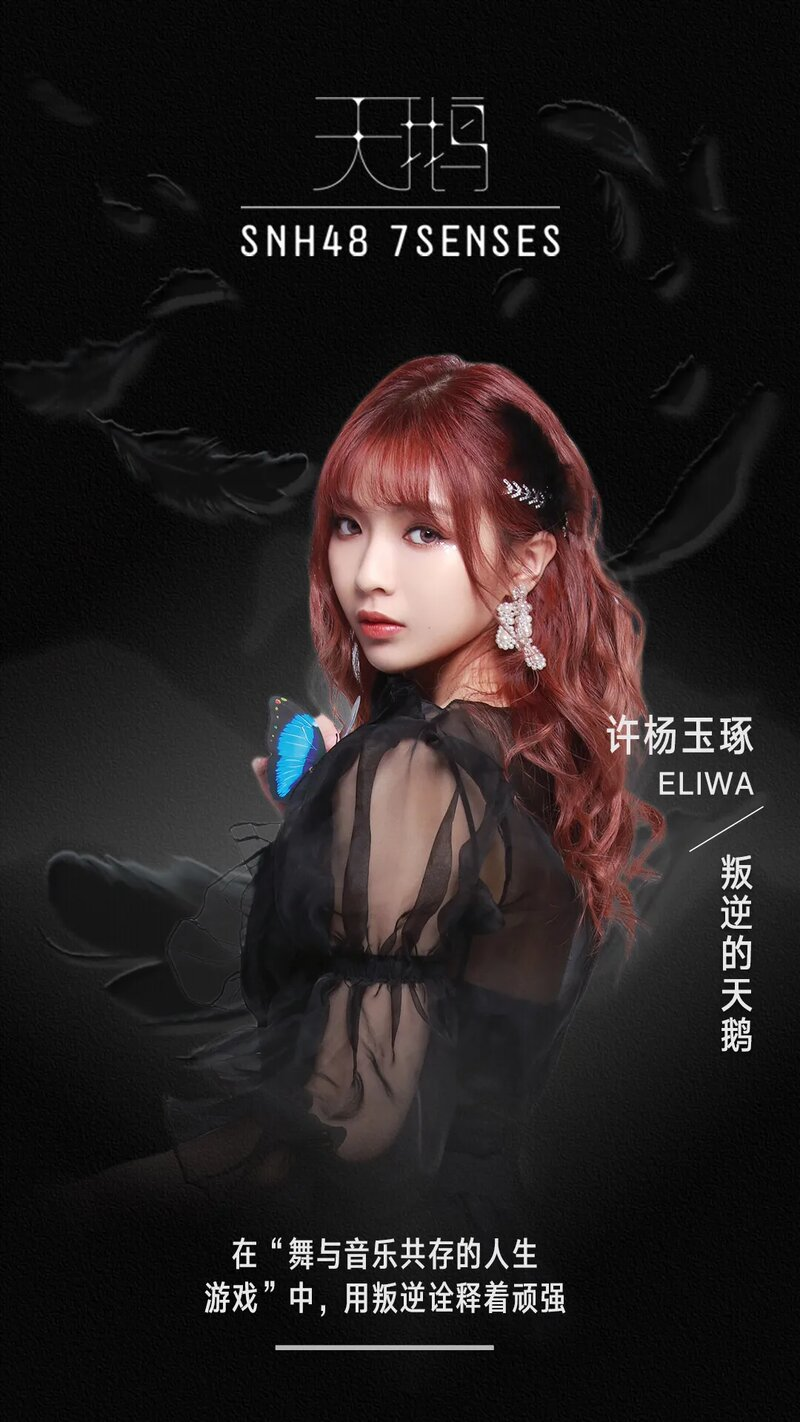7SENSES_Eliwa_Swan_concept_photo_(2).png