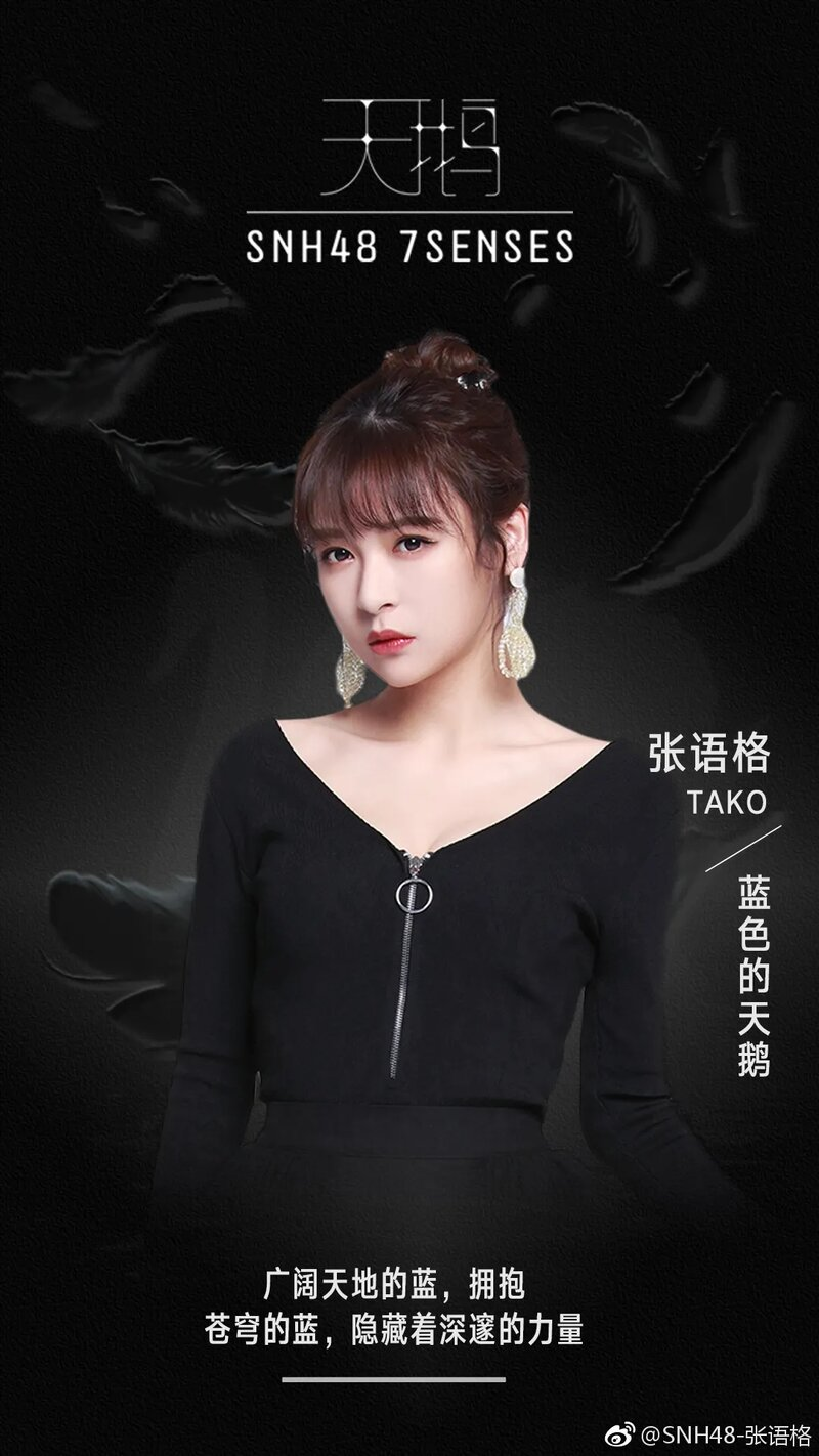 7SENSES_Tako_Swan_concept_photo_(2).png