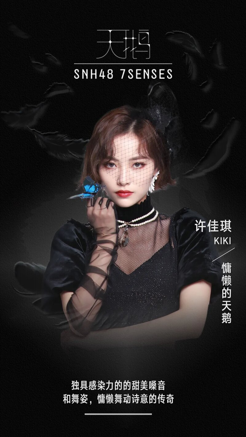 7SENSES_Kiki_Swan_concept_photo_(2).png